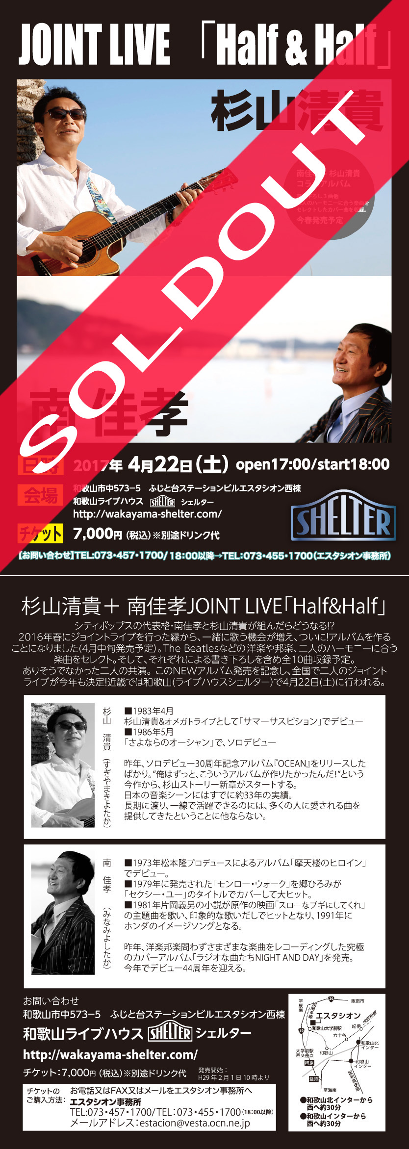 杉山清貴+南佳孝JOINT LIVE「HALF&HALF」