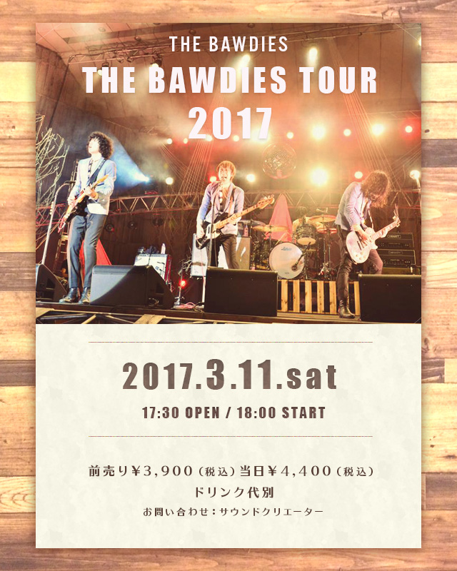 THE BAWDIES TOUE 2017