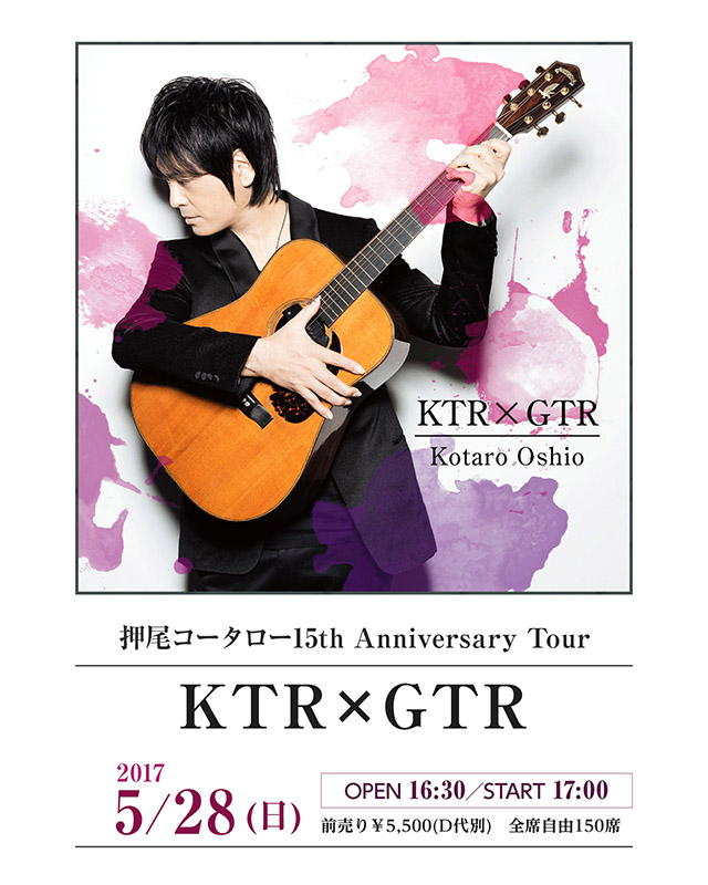 15th Anniversary Tour